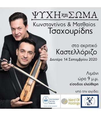 Instagram post Tsahouridis Bros Kastellorizov1
